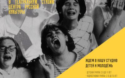 ТЕАТРАЛЬНАЯ СТУДИЯ 316 Центра русской культуры приглашает детей и молодежь!